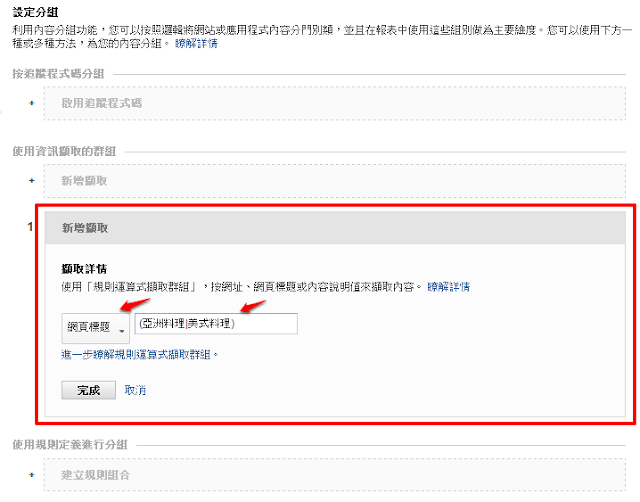 內容分組的新增擷取範例.png