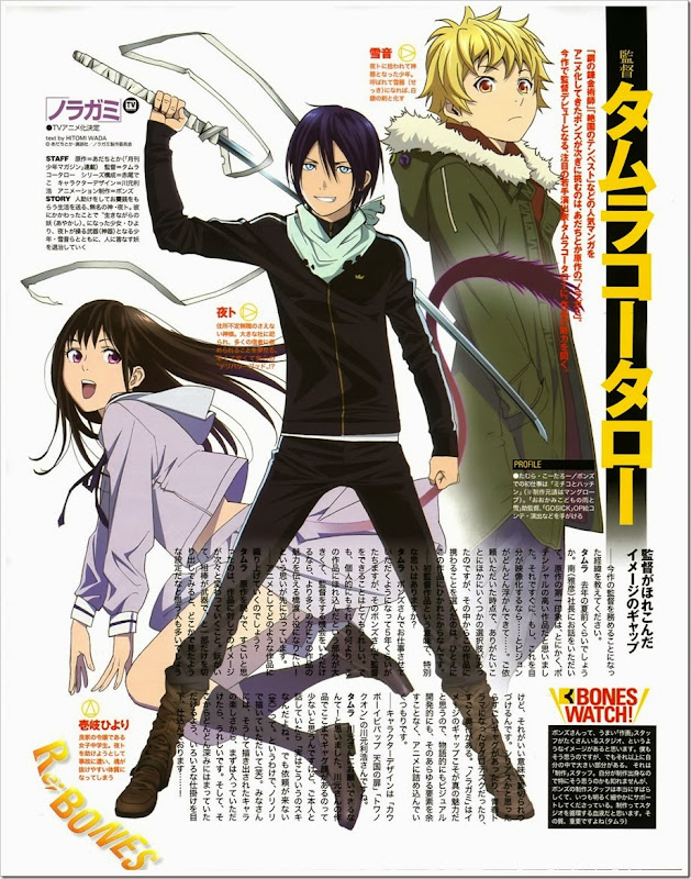 Noragami Anime