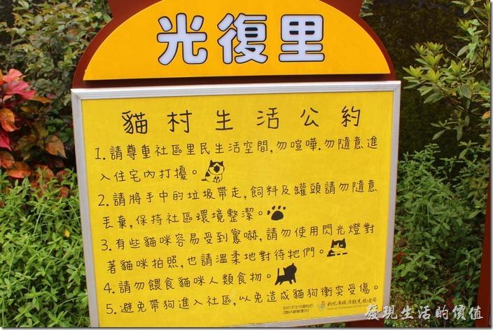 平溪線一日遊-侯硐貓村。貓村生活公約,勿用閃光燈,勿餵食人類食物,避免帶狗狗入場,不過現場還是有看到許多野狗亂跑。