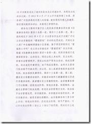 扫描时间 2012-5-23 18-56 (3)