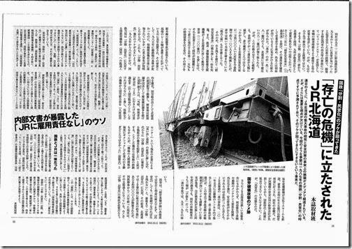 週刊金曜日963号(2013年10月11日)