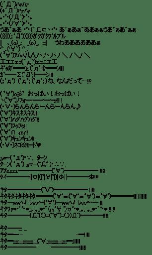 一行AAセット(顔文字セット)