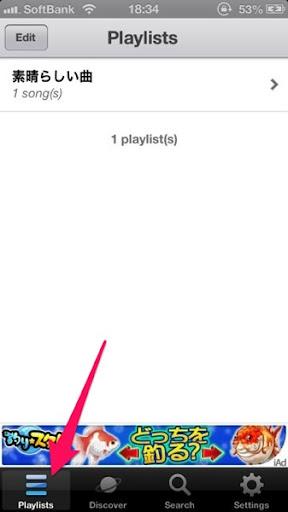プレイリスト内に曲がダウンロードされる
