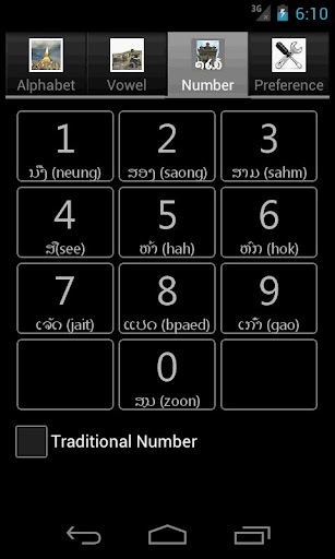 【免費教育App】Lao Language-APP點子