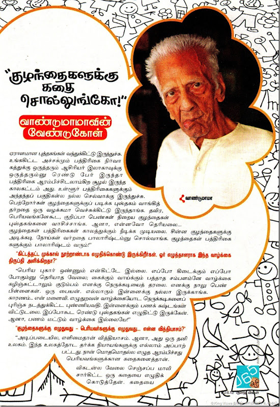 Anandha Vikatan Tamil Weekly Issue Dated 20062012 Page No 65 Vandumama Interview