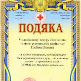 Подяка червоний хрест.tif