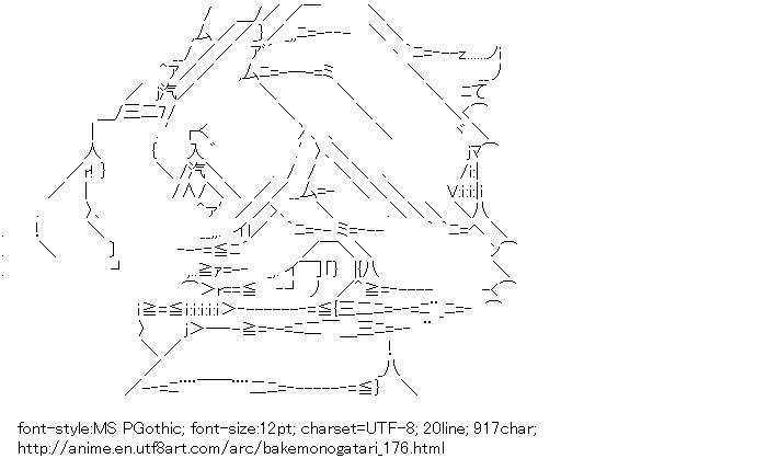 Bakemonogatari,Kaiki Deishu