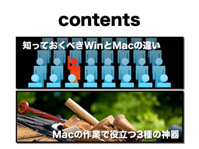 第2回dotMBA、fujimotta担当のコンテンツ.png