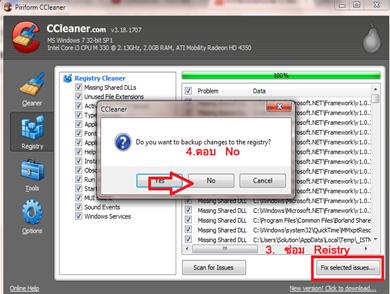 ซ่อม Registry ด้วย CClearner