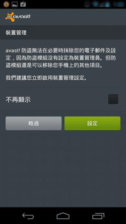 avast! 手機安全軟體-15