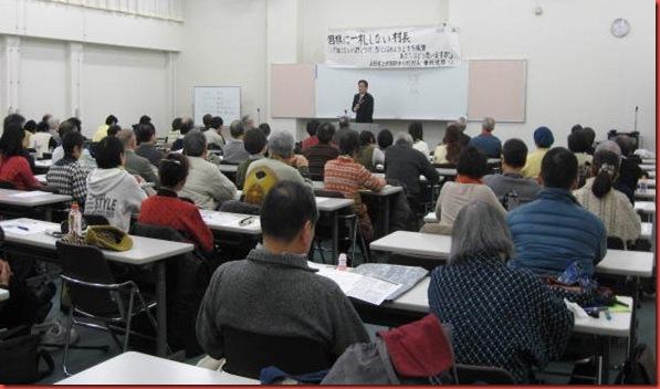 中川村村長講演会