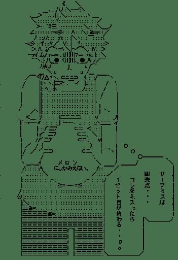 日向翔陽 (ハイキュー!!)