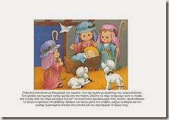Η Γέννησης του Ιησού μας(10)