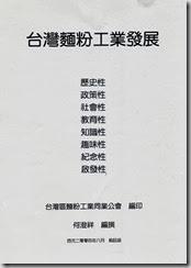 2004-08-台灣麵粉工業發展