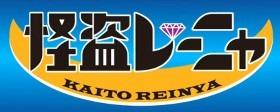 Kaitou Reinya title/logo