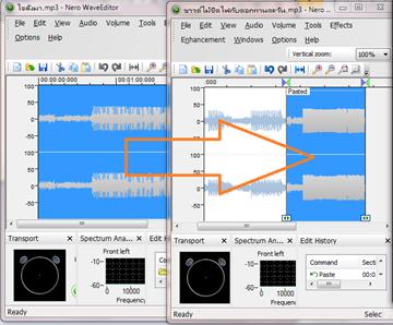 การต่อไฟล์เสียงด้วยโปรแกรม Nero wave editor
