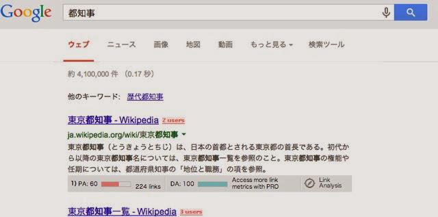 都知事_-_Google_検索.jpg