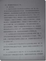 Chen-Kegui-Verdict_Page_092