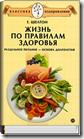 Книга Жизнь по правилам здоровья