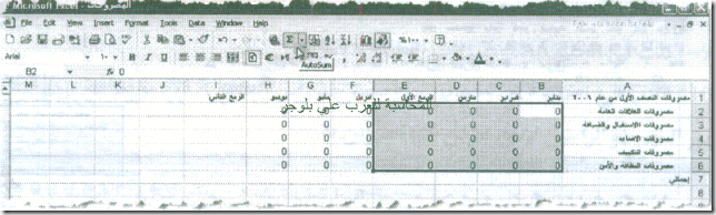 excel_for_accounting-144_03