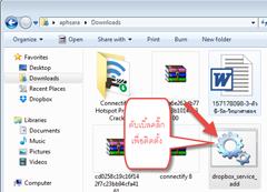 เพิ่ม dropbox ใน Microsoft office 2013