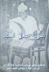 عبدالكريم توفيق عام 1959