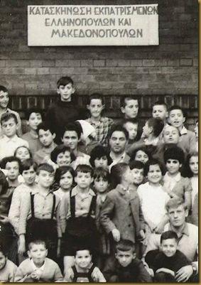 Κατασκήνωση εκπατρισμένων Ελληνόπουλων και Μακεδονόπουλων στην Πολωνία