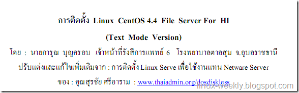 [ebook] การติดตั้ง Linux CentOS 4.4 File Server For HI