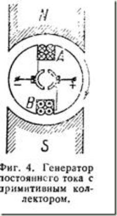 генератор с примитивным коллектором