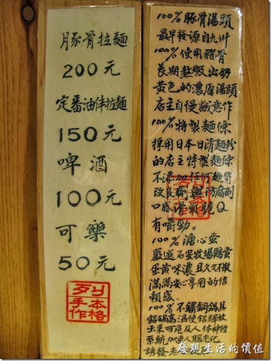 台南-麵屋列拉麵。麵列屋的菜單以及餐廳的特色都用毛筆寫在木牌子上了,這是這塊木排的正反面。