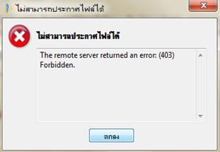 an error 403 Forbidden ใน Windows live Writer
