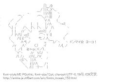 [AA]アリス・カータレット「ドンマイ☆ ヨーコ!」 (きんいろモザイク)