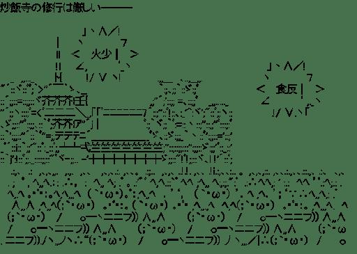 炒飯寺の修行は厳しい───