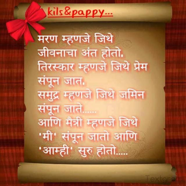 marathi essay on majhe baba
