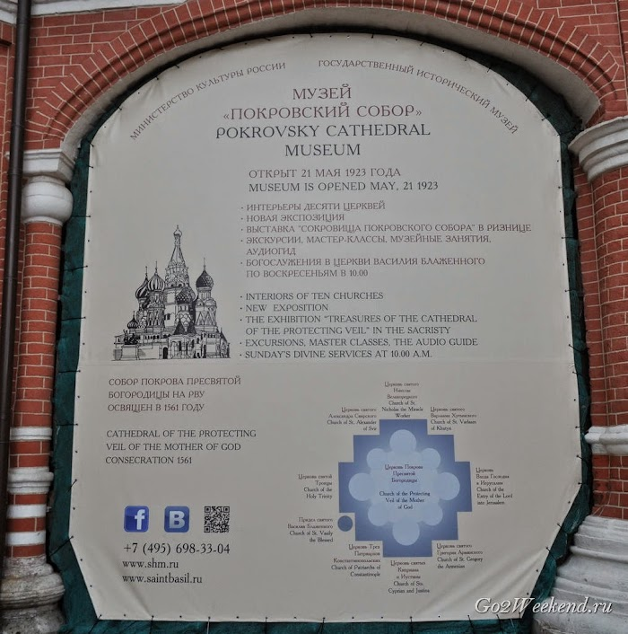 Pokrovsky_cathedral_museum_moscow_6.jpg
