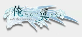 Oretachi ni Tsubasas wa Nai: Under the Innocent Sky logo/title
