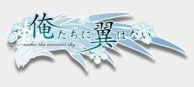 Oretachi ni Tsubasas wa Nai: Under the Innocent Sky logo/title