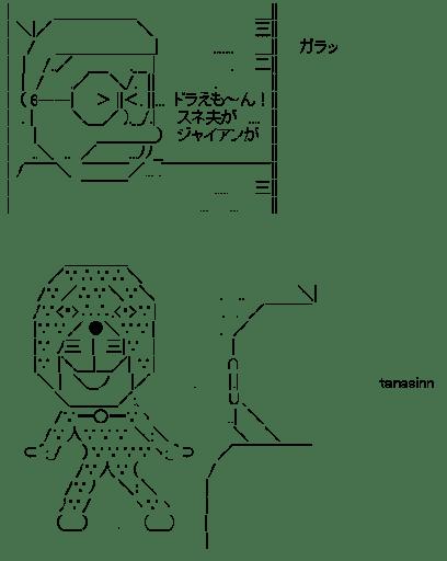 のび太「ドラえも~ん・・・tanasinn」 (ドラえもん)