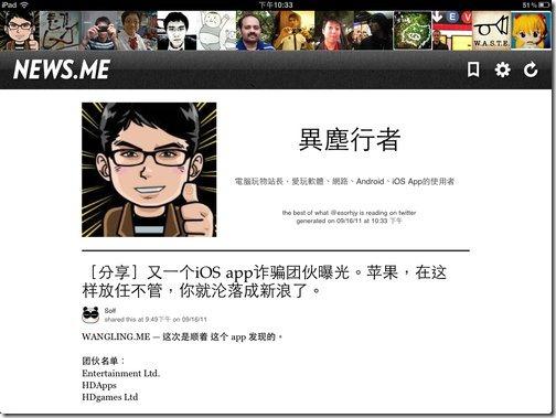 news.me-11