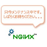 nginx_maintenance_message