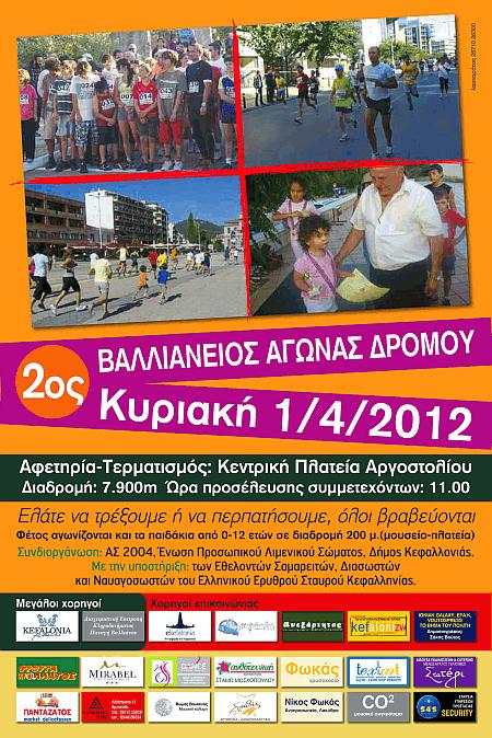 2ος Βαλλιάνειος αγώνας δρόμου στην Κεφαλονιά (Κυριακή 1-4-2012)