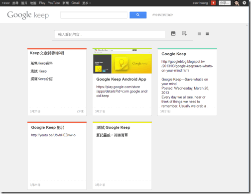 Google Keep-01