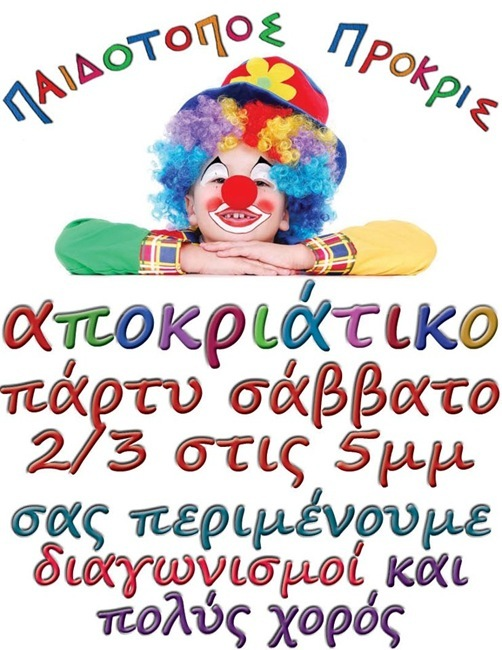 Αποκριάτικο πάρτι στο Πρόκρις (2-3-2013)