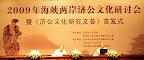 海峽兩岸濟公文化研討會--台灣濟公神像造型的觀察 上篇~神明佛像木雕藝術@九龍佛具