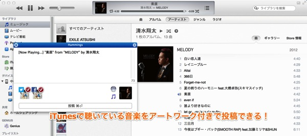 Mac app social networking hummings3