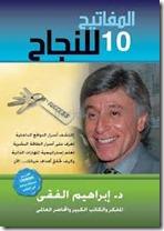 كتاب المفاتيح العشرة للنجاح للدكتور ابراهيم الفقي