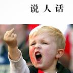冯小刚:说人话