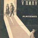 Mikola_Min'ko_1931_01_КП-148907_Кн-5611.jpg