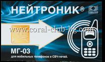Неутроник МГ-03