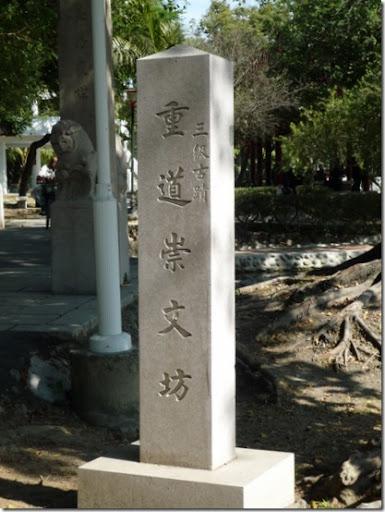 台南公園-重道崇文坊1
